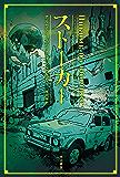 ストーカー (ハヤカワ文庫SF)