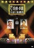 兵動・小籔のおしゃべり一本勝負 其の参 [DVD]