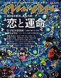 anan (アンアン) 2015/12/23 [雑誌]