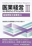 医業経営コンサルティングマニュアルIII