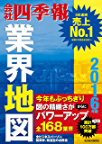 会社四季報 業界地図 2016年版
