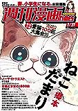 週刊漫画TIMES 2020年1/31号 [雑誌] (週刊漫画TIMES)