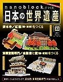 nanoblockでつくる日本の世界遺産 33号 [分冊百科] (パーツ付)
