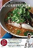 老舗寿司屋三代目が教える まいにち作りたい魚料理 (老舗寿司屋3代目が教える)