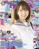 声優パラダイスR vol.7【付録DVD付き】(AKITA DXシリーズ)
