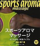 スポーツアロママッサージ―よくわかる!実践バイブル