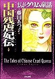 中国残虐妃伝 (まんがグリム童話)