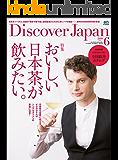 Discover Japan 2018年6月号 Vol.80[雑誌]