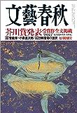 文藝春秋2019年9月号[雑誌] (―)