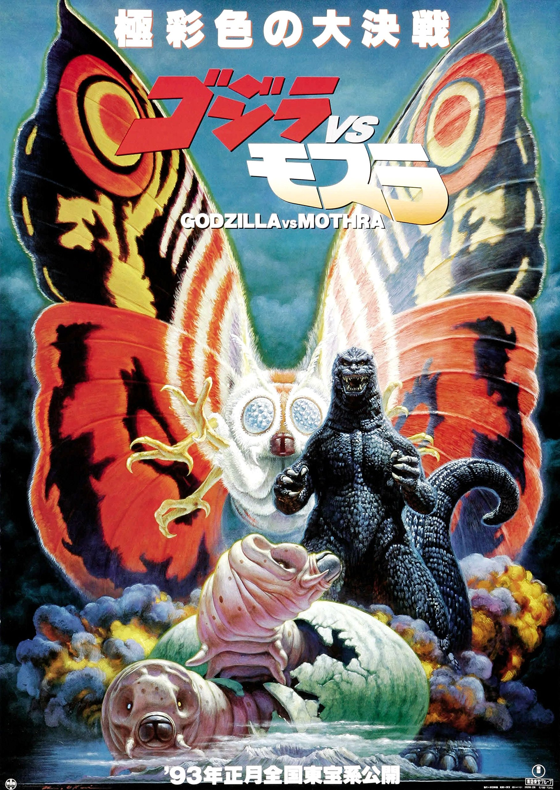 "Godzilla vs. Mothra (1964)""Mosura tai Gojira"" (original title) Movie Poster 24""x36"""