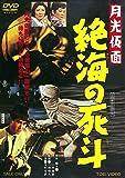 月光仮面 絶海の死斗 [DVD]