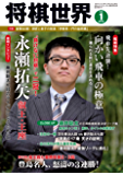 将棋世界 2020年1月号(付録セット) [雑誌]