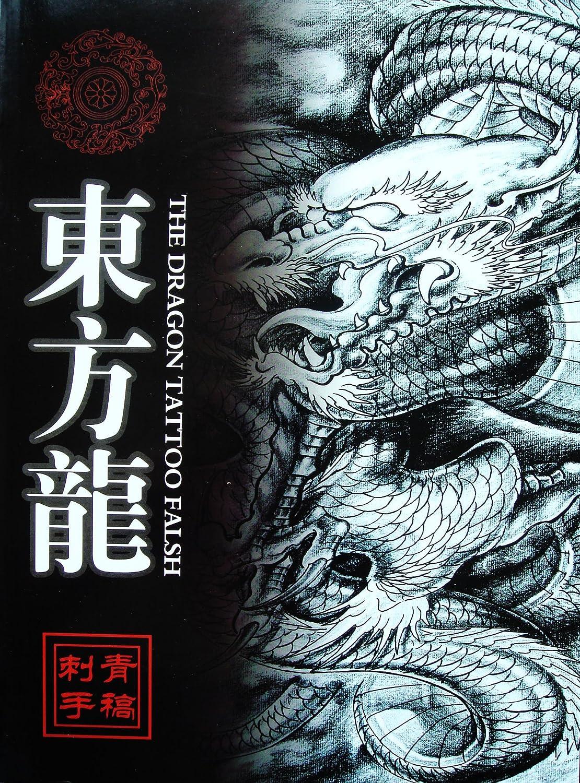 Tattoo Vorlagen Book Buch Drachen A4 Auf 60 Seiten Neu: Amazon.de ...