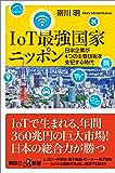 IoT最強国家ニッポン 日本企業が4つの主要技術を支配する時代 (講談社+α新書)