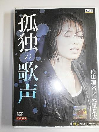 Amazon.co.jp: 孤独の歌声 [レンタル落ち]: 内山理名, 福士誠治, 山本 ...