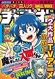週刊少年チャンピオン2019年48号 [雑誌]