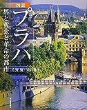 図説 プラハ (ふくろうの本/世界の歴史)