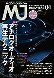 MJ無線と実験 2018年 04 月号