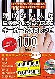 弾けない人が生演奏のように打ち込むキーボード演奏レシピ100(CD付)