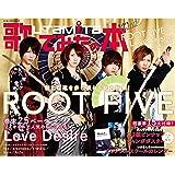歌ってみたの本 Extra Vol.02 ROOT FIVE&Love Desireスペシャル (エンターブレインムック)