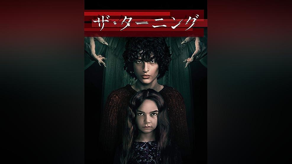 ザ・ターニング (字幕版) (4K UHD)