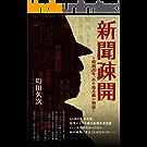 新聞疎開: 昭和20年、ある地方紙の物語 (22世紀アート)