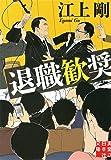 退職歓奨 (実業之日本社文庫)