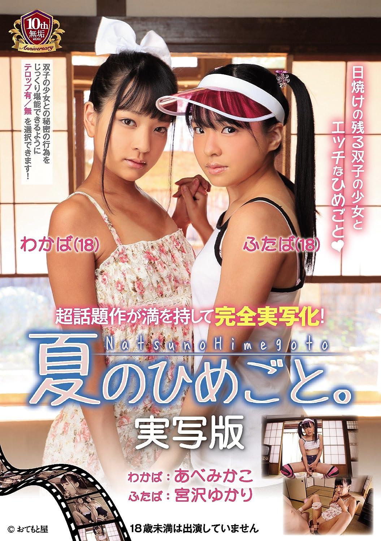 [AVOP-381] (6000kbpsの) Abe Mikako + Miyazawa Yukari