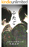 futago (Japanese Edition)