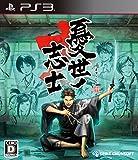憂世ノ志士 - PS3