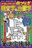 美文字&お習字スペシャル 4 (サクラムック)