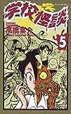 学校怪談(5) (少年チャンピオン・コミックス)