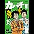 カバチ!!! -カバチタレ!3-(18) (モーニングコミックス)