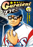 グラゼニ(7) (モーニングコミックス)