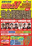 社労士V 平成29年度社会保険労務士試験[解説付]完全模擬問題