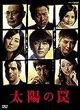太陽の罠 [DVD]