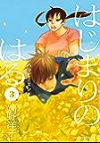 はじまりのはる(3) (アフタヌーンコミックス)