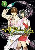 マリアージュ~神の雫 最終章~(3) (モーニングコミックス)
