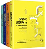 反常识经济学系列(套装共4册)