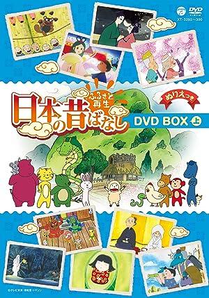 ふるさと再生 日本の昔ばなし DVD