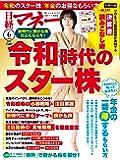 日経マネー 2019年 6 月号