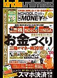 MONOQLO the MONEY 2019年2月号 [雑誌]