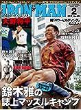 IRONMAN(アイアンマン) (2017年2月号)