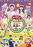 「おかあさんといっしょ」スペシャルステージ ~ようこそ、真夏のパーティーへ~ [DVD]
