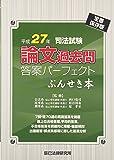 司法試験論文過去問答案パーフェクトぶんせき本〈平成27年〉