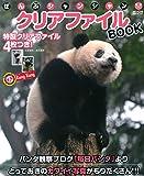 ぜんぶシャンシャン クリアファイルBOOK (メディアックスMOOK)