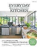 EVERYDAY KITCHEN ― 快適、おしゃれ、おいしい!  57人のキッチンスタイル (別冊PLUS1 LIVING)