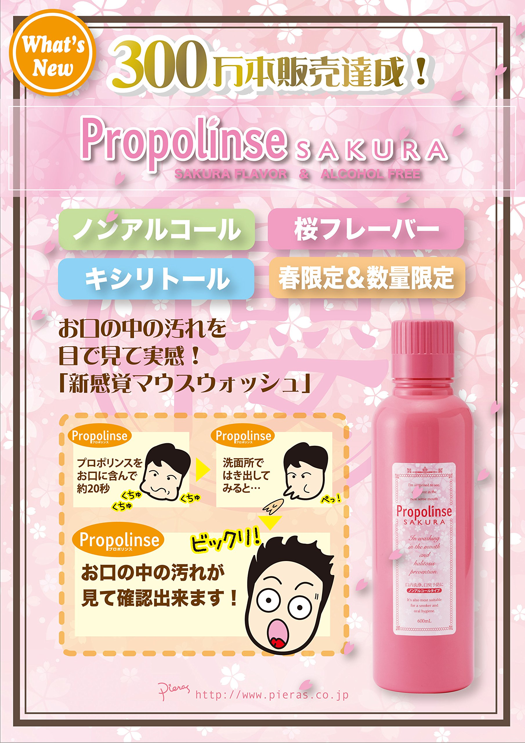 Propolinse Sakura 600ml