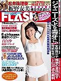 週刊FLASH(フラッシュ) 2017年9月5日号(1436号) [雑誌]