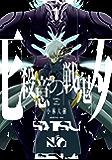 殺意の戦鬼 1巻 (デジタル版ガンガンコミックスJOKER)
